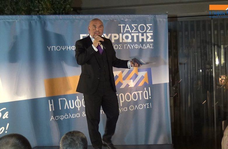 Ομιλία υποψηφίου δημάρχου Γλυφάδας Τάσου Γκουριώτη στην διακήρυξη της υποψηφιότητάς του