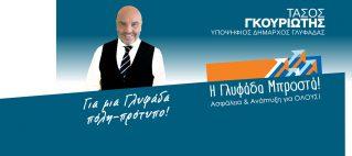 Εκλέχθηκε ο Τάσος Γκουριώτης στον δήμο Γλυφάδας – Τι δήλωσε
