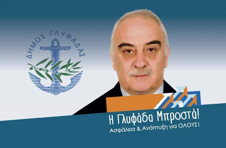 Ο ήρωας του πολέμου της Κύπρου αντιστράτηγος Γεώργιος Καραποστόλου υποψήφιος με την «Γλυφάδα Μπροστά»