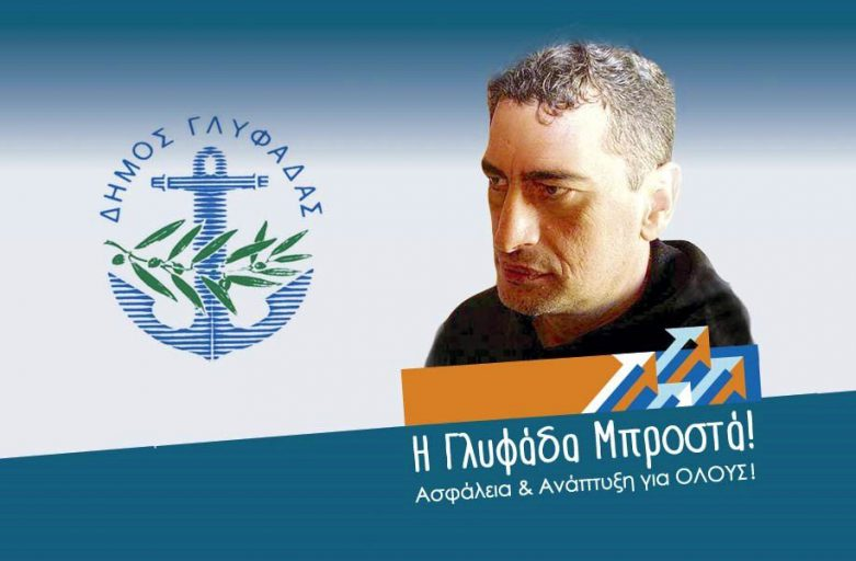 Αρτίν Ασσαντουριάν: Ο γνωστός επιχειρηματίας εντάχθηκε στον συνδυασμό «Η Γλυφάδα Μπροστά»!