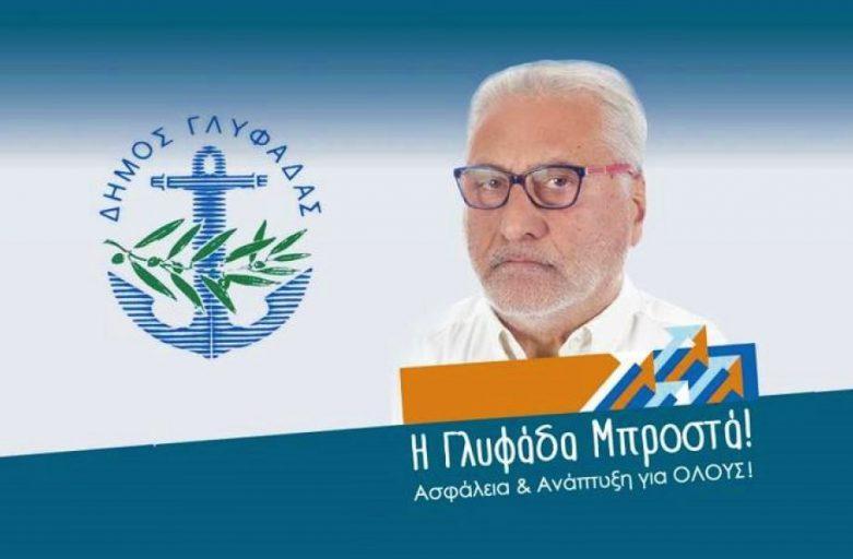 Ο Αλέξανδρος Κρικέλας-Πάσσαρης διοικητικό στέλεχος της ΕΕ στην «Γλυφάδα Μπροστά» ως υποψήφιος δημοτικός σύμβουλος!